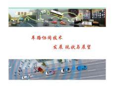 智能车路协同系统发展现状与展望