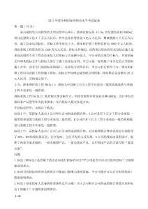 2011年招标师真题与答案(4科全)