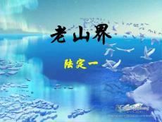苏教版初中语文八年级上册8上《老山界》课件 汇集