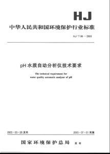 HJ//T96-2003《PH水质自动分析仪技术要求》