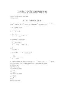 工程熱力學(第五版)課后習題答案(全章節)