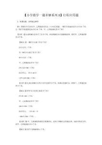 【小学数学一题多解系列1】..