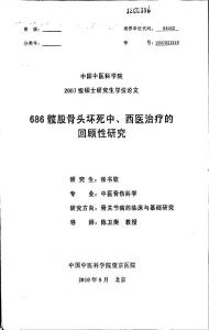 686髋股骨头坏死中、西医治疗的回顾性研究(中医骨伤科学)