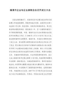 福清市企业与企业家联合会召开成立大会