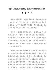 衢江区企业联合会、企业家协会成立大会隆重召开