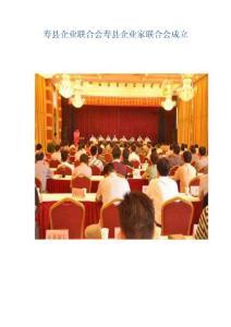 寿县企业联合会寿县企业家联合会成立