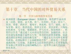 第十章    当代中国的对外..
