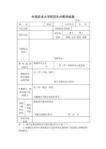 350-中國農業大學研究生中期考核表