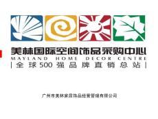 美林国际空间饰品采购中心规划
