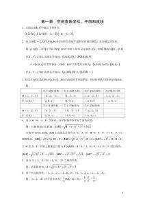 解析几何简明教程答案
