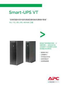 Smart-UPS VT 2010.7.3..