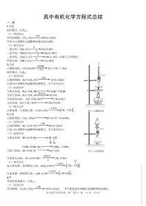 (完美版)高中有机化学方程式总结!31