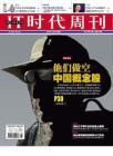 [整刊]《IT时代周刊》2012年7月20日