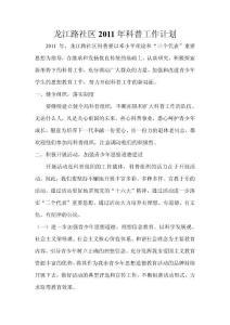 2011科普工作计划.doc