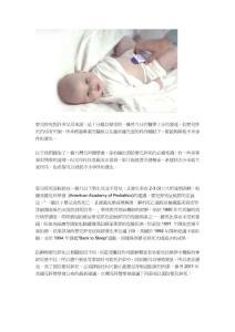 嬰兒猝死症侯群之預防和建..