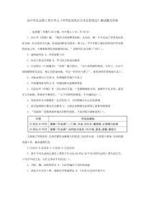 高中历史必修2第五单元《中国近现代社会生活的变迁》测试题及答案