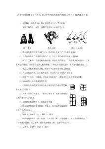 高中历史必修2第一单元《古代中国经济的基本结构与特点》测试题及答案