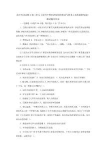 高中历史必修2第三单元《近代中国经济结构的变动与资本主义的曲折发展》测试题及答案