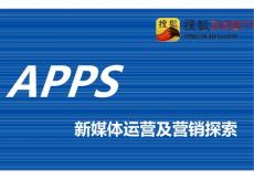 02-App新媒体运营及营销探索-搜狐