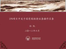 IPO项目中国有股转持实务