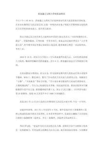 药家鑫之父状告律师张显胜..