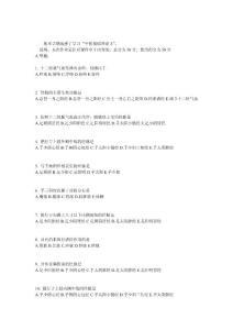 2011北京中医药大学远程教..
