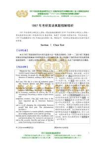 1997年考研英语真题及解析