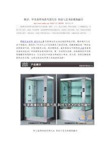 测评:华美嘉锋尚系列蒸汽房 科技与艺术的极致融合