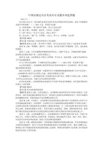 历年中国法制史试题
