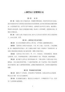 人事劳动工资管理办法&#40..