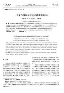 一种基于关键词的中文文档..
