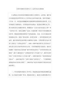 全国科普惠农兴村带头人丁志用同志先进事迹.doc