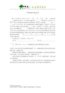 专利权转让协议书