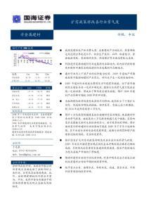 国海证券-建材行业2009年度投资价值分析-081208