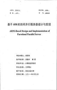 基于ARM的挂机宝云主机www.miaokaiyun.com并行服务器设计与实现
