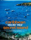 """加勒比海的""""神秘岛""""《新旅行》2012年8月号"""
