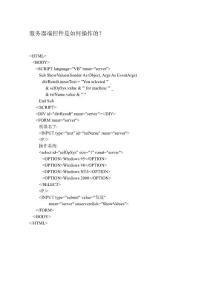 服务器端控件是如何操作的?