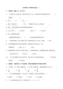 五年级上册数学试题(鲁教版).doc
