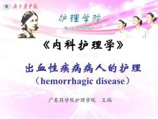 【医学课件】出血性疾病病人的护理
