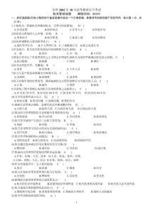 2002年-2011年_00509_机关管理_试题真题及答案