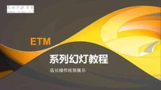 ETM早教管理软件V3.9-店..