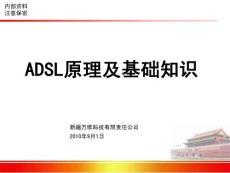 网上最全最好的ADSL培训课件2011