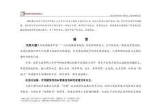 成都双流华阳镇房地产项目区域分析