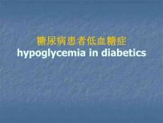 糖尿病患者低血糖症