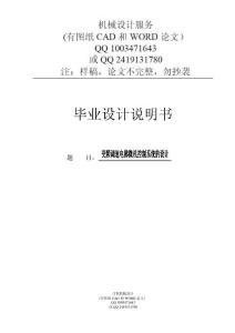 【毕业设计论文】变频调速电梯微机控制系统的设计-毕业设计说明书_变频调速电梯微机控制系统的设计【有对应的CAD图】