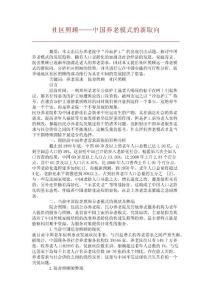 社区照顾--中国养老模式的新取向【精品论文】