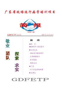 廣東省現場流行病學培訓項目簡報