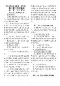民法学笔记汇总整理(精华打印版)