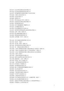 (最新)中国工控行业客户