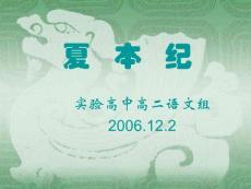 《我们的远古祖先》【初中历史课件】